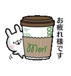【森】専用名前ウサギ(個別スタンプ:36)