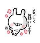 【森】専用名前ウサギ(個別スタンプ:37)