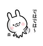 【森】専用名前ウサギ(個別スタンプ:38)