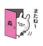 【森】専用名前ウサギ(個別スタンプ:39)