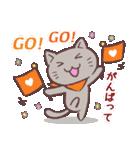 もっと応援する猫(個別スタンプ:05)
