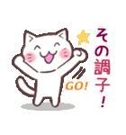 もっと応援する猫(個別スタンプ:18)