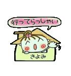[きよみ]の便利なスタンプ!2(個別スタンプ:03)