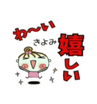 [きよみ]の便利なスタンプ!2(個別スタンプ:09)