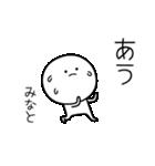○●みなと●○丸い人(個別スタンプ:01)
