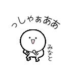 ○●みなと●○丸い人(個別スタンプ:02)