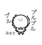 ○●みなと●○丸い人(個別スタンプ:03)
