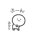 ○●みなと●○丸い人(個別スタンプ:04)
