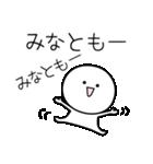 ○●みなと●○丸い人(個別スタンプ:05)