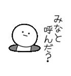 ○●みなと●○丸い人(個別スタンプ:06)