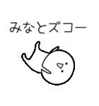 ○●みなと●○丸い人(個別スタンプ:07)