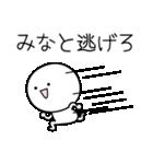 ○●みなと●○丸い人(個別スタンプ:08)