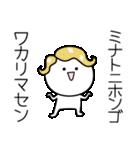 ○●みなと●○丸い人(個別スタンプ:09)