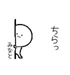○●みなと●○丸い人(個別スタンプ:20)