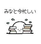 ○●みなと●○丸い人(個別スタンプ:22)
