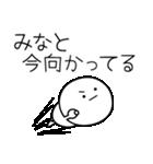○●みなと●○丸い人(個別スタンプ:25)