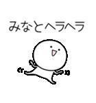 ○●みなと●○丸い人(個別スタンプ:29)