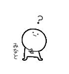 ○●みなと●○丸い人(個別スタンプ:35)