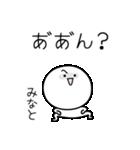 ○●みなと●○丸い人(個別スタンプ:38)