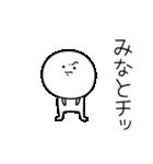 ○●みなと●○丸い人(個別スタンプ:39)