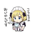 幼女すたんぷ8(金髪幼女メイド)(個別スタンプ:20)
