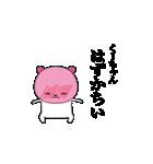 「くーちゃん」動きます。(個別スタンプ:05)