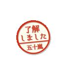 大人のはんこ(五十嵐さん用)(個別スタンプ:1)