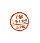 大人のはんこ(五十嵐さん用)(個別スタンプ:2)