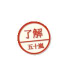 大人のはんこ(五十嵐さん用)(個別スタンプ:3)