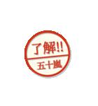 大人のはんこ(五十嵐さん用)(個別スタンプ:4)