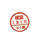 大人のはんこ(五十嵐さん用)(個別スタンプ:5)