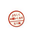 大人のはんこ(五十嵐さん用)(個別スタンプ:7)