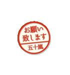 大人のはんこ(五十嵐さん用)(個別スタンプ:8)