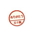 大人のはんこ(五十嵐さん用)(個別スタンプ:10)