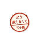 大人のはんこ(五十嵐さん用)(個別スタンプ:12)