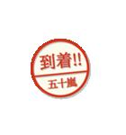大人のはんこ(五十嵐さん用)(個別スタンプ:13)