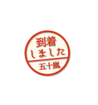 大人のはんこ(五十嵐さん用)(個別スタンプ:14)