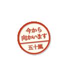 大人のはんこ(五十嵐さん用)(個別スタンプ:15)