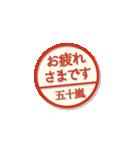 大人のはんこ(五十嵐さん用)(個別スタンプ:17)