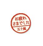 大人のはんこ(五十嵐さん用)(個別スタンプ:18)