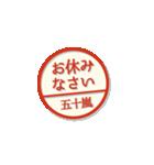 大人のはんこ(五十嵐さん用)(個別スタンプ:20)