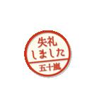 大人のはんこ(五十嵐さん用)(個別スタンプ:22)