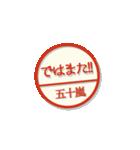 大人のはんこ(五十嵐さん用)(個別スタンプ:23)