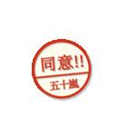 大人のはんこ(五十嵐さん用)(個別スタンプ:25)