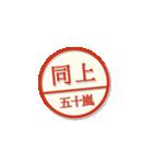 大人のはんこ(五十嵐さん用)(個別スタンプ:26)