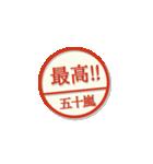 大人のはんこ(五十嵐さん用)(個別スタンプ:29)