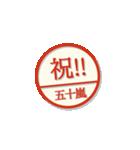 大人のはんこ(五十嵐さん用)(個別スタンプ:30)