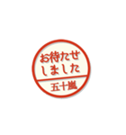 大人のはんこ(五十嵐さん用)(個別スタンプ:31)