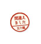 大人のはんこ(五十嵐さん用)(個別スタンプ:32)