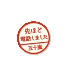 大人のはんこ(五十嵐さん用)(個別スタンプ:35)